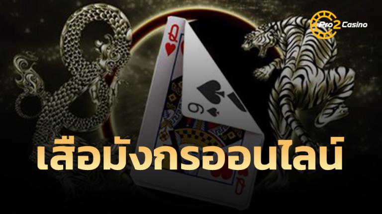 เกมเสือมังกรออนไลน์