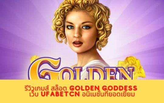 """""""สล็อต Golden Goddess"""" สล็อตแฟนตาซีที่จะทำให้คุณพบกับเงินรางวัลมากมาย"""