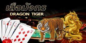เกมไพ่เสือมังกร ออนไลน์